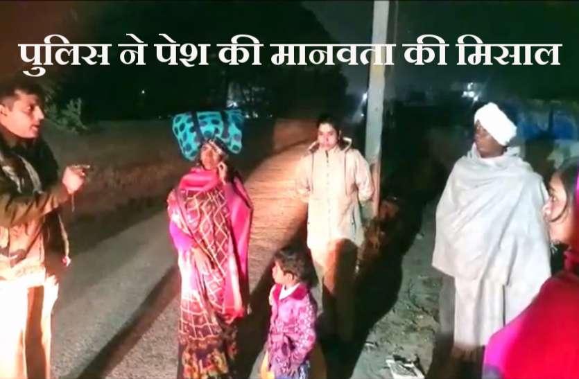 रात के अंधेरे में रास्ता भटकी महिला और 3 वर्षीय बच्ची के लिए पुलिस बनी मसीहा, सुरक्षित मंजिल तक पहुंचाया