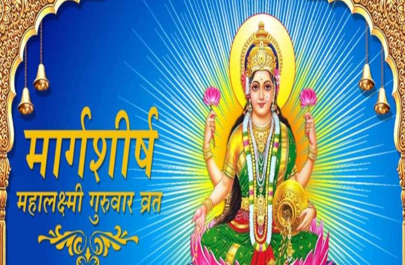 Margashirsha Guruvar Laxmi Puja स्थाई धन—संपत्ति प्राप्त करने के लिए विष्णुजी के साथ करें लक्ष्मीजी की पूजा
