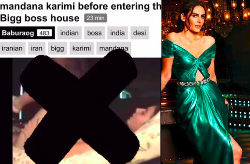 पोर्न साइट्स पर Mandana Karimi की आपत्तिजनक तस्वीरें हुईं अपलोड, एक्ट्रेस ने दी सफाई