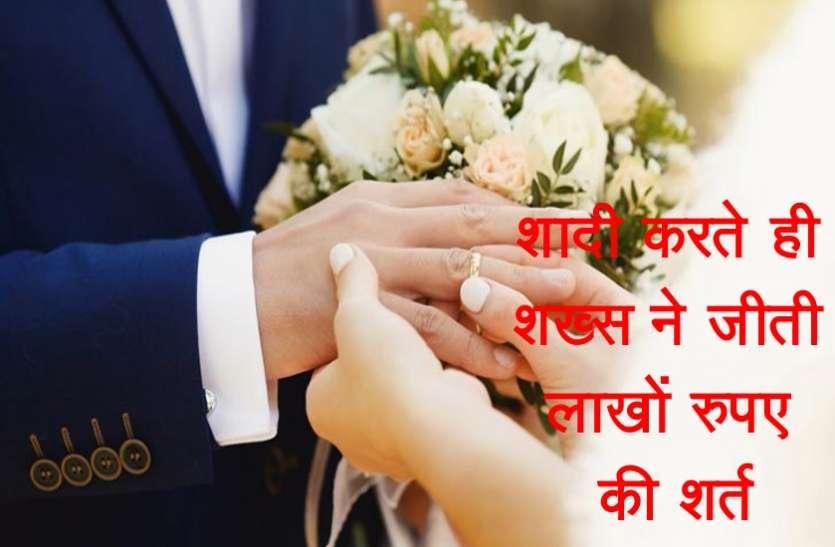 इस शख्स की शादी करते ही बदल गई किस्मत, जीती लाखों रुपए की शर्त