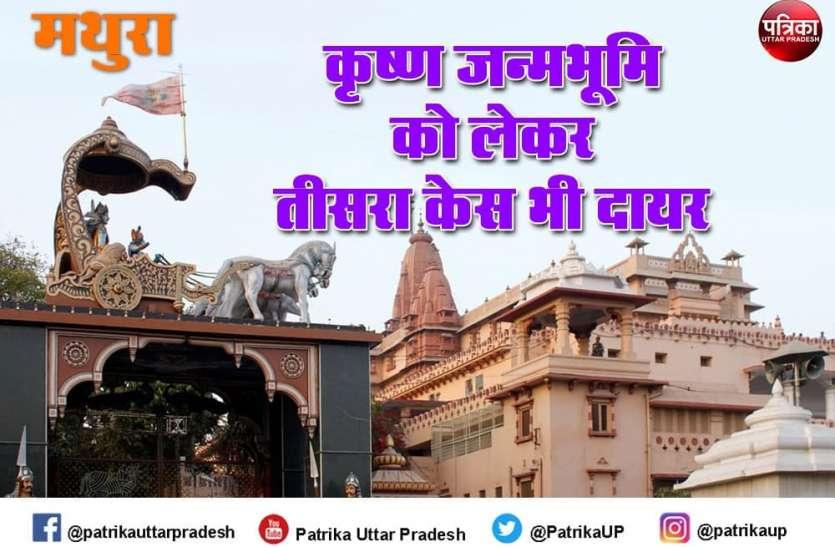 Shri Krishna Janambhoomi Case: शाही ईदगाह को हटाने को लेकर मथुरा कोर्ट में तीसरा केस दायर