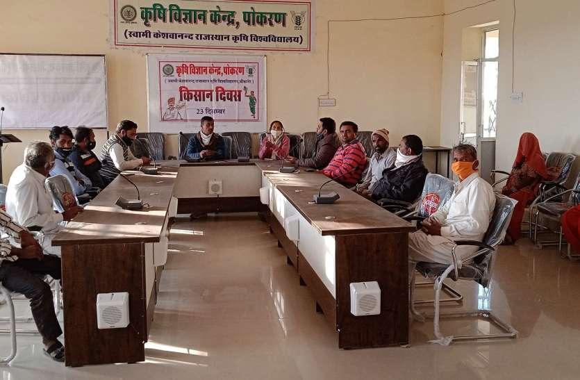 कृषि विज्ञान केन्द्र में मनाया किसान दिवस