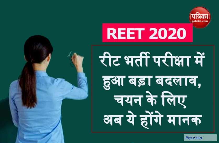 REET Exam 2020: रीट भर्ती परीक्षा में हुआ बड़ा बदलाव, चयन के लिए अब ये होंगे मानक, पढ़ें पूरी डिटेल्स