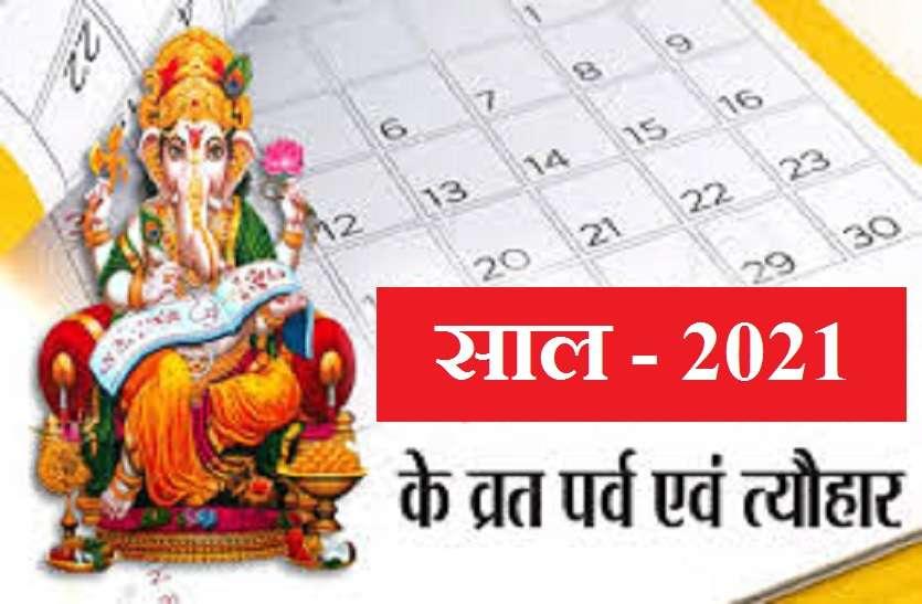 Year 2020 hindu festivals calendar in hindi hindu calander