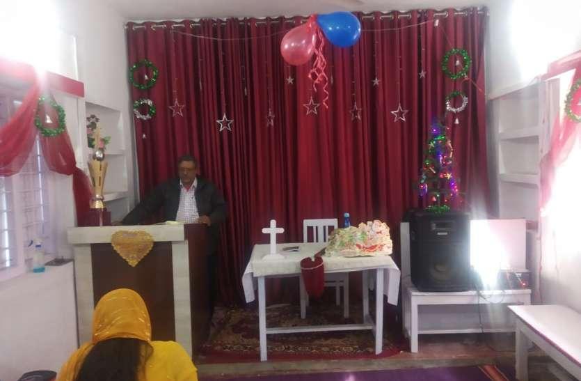 गिरजाघरों में आयोजित हुई विशेष प्रार्थनाएं, उपहार देकर मनाया क्रिसमस का त्योहार