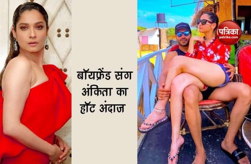 Ankita Lokhande ने बॉयफ्रेंड विक्की जैन के साथ की हॉट तस्वीर शेयर, सोशल मीडिया पर हो रही है वायरल