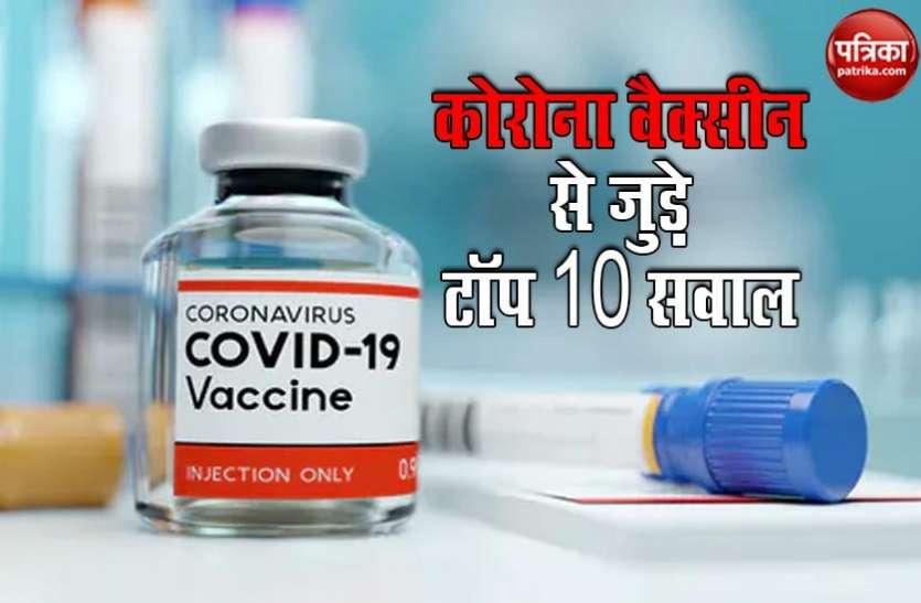 Corona Vaccine और टीकाकरण से जुड़े टॉप 10 सवालों के जवाब