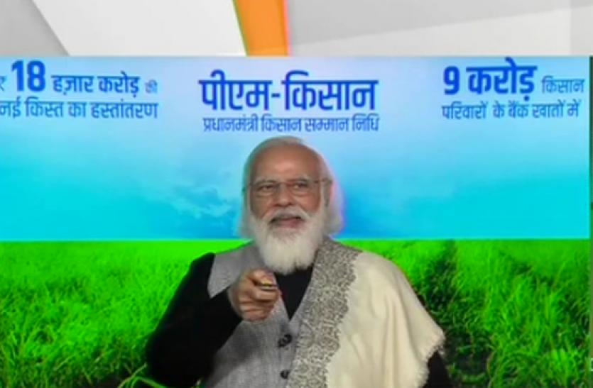 PM Modi ने बंगाल सरकार पर बोला हमला, कहा - ममता बनर्जी ने 70 लाख किसानों पर किया कुठाराधात