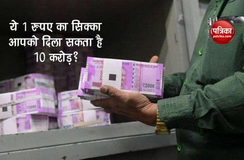 ये 1 रुपए का सिक्का बदल देगा आपकी जिंदगी, कमा सकते हैं 9 करोड़ 99 लाख