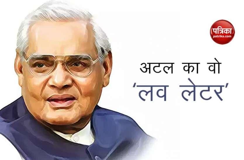 Atal Bihari Vajpayee Birthday: जब एक 'लव लेटर' ने बदल दी अटल की जिंदगी, इस वजह से नहीं की शादी
