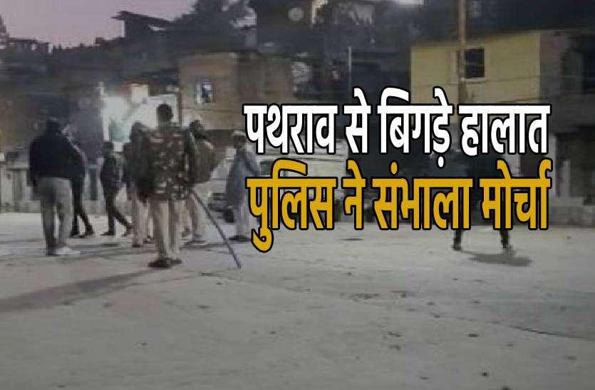 हिंदुवादी संगठनों की रैली पर पथराव, पुलिस ने संभाला मोर्चा