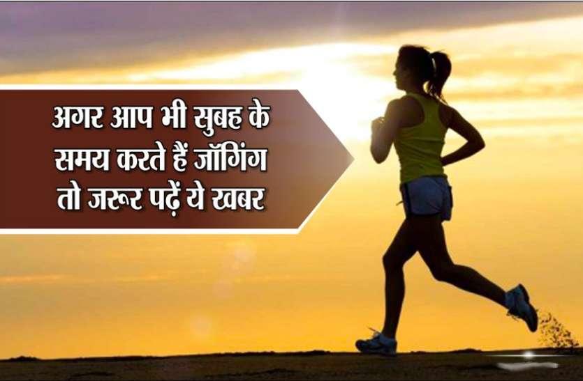 रोज जॉगिंग करने से बढ़ता है चेहरे का ग्लो, नहीं होगी झुर्रियों और मुहांसो की समस्या