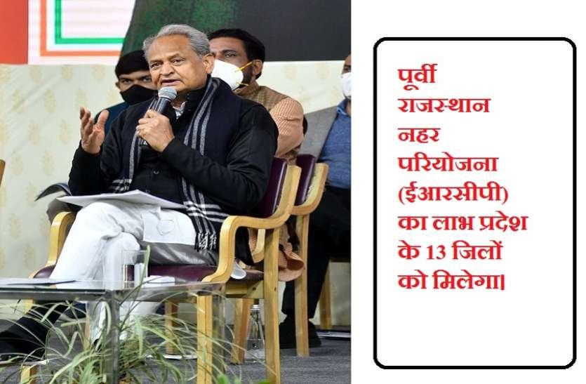 मुख्यमंत्री गहलोत का बयान, केन्द्र की मदद के बिना पूरी नहीं हो पाएगी ईआरसीपी