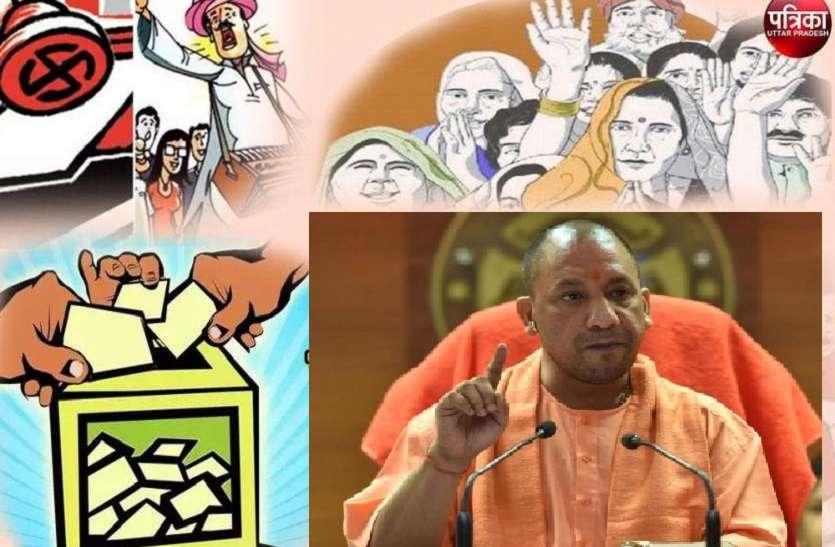 यूपी पंचायत चुनाव : ग्राम प्रधानों को आवंटित और आहरित धनराशि की जांच कराएगी योगी सरकार
