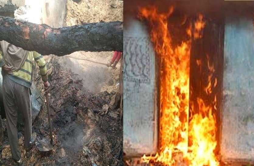 अलाव की चिंगारी से घर में लगी आग, मां और तीन बच्चे की जिंदा जलकर मौत