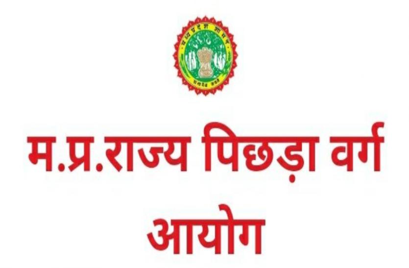 मध्यप्रदेश राज्य पिछड़ा वर्ग आयोग का पुनर्गठन होगा, एक महिला भी होगी सदस्य