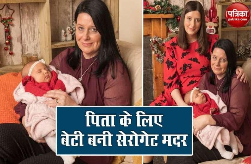 25 साल की बेटी ने अपने ही सौतेले पिता की लड़की को दिया जन्म, बनीं सेरोगेट मदर