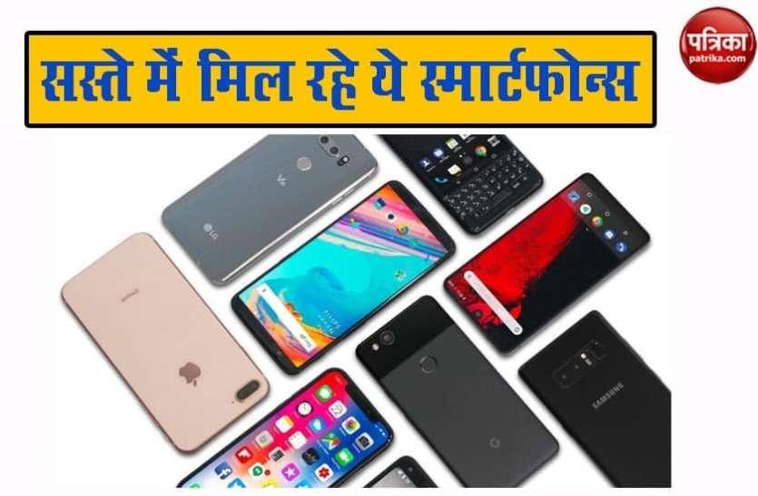 इन स्मार्टफोन्स को सस्ते में खरीदने का मौका, iphone 11 पर 20 हजार रुपए की छूट, जानें अन्य ऑफर्स के बारे में