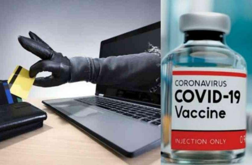 कोरोना वैक्सीन के रजिस्ट्रेशन के नाम पर आए कॉल, तो रहें सावधान हो सकते हैं ऑनलाइन ठगी के शिकार