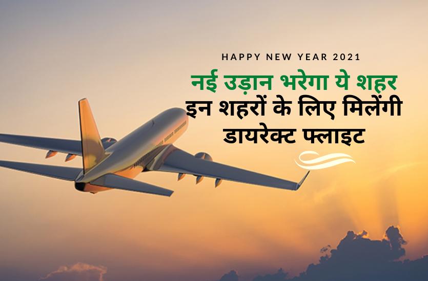 happy new year 2021 में नई उड़ान भरेगा ये शहर, इन शहरों के लिए मिलेंगी डायरेक्ट फ्लाइट