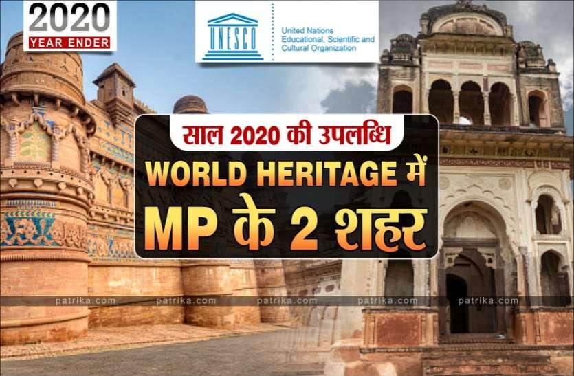 अलविदा 2020 : इस साल यूनेस्को ने वर्ल्ड हेरिटेज की सूची में एमपी के 2 शहरों को किया शामिल, पर्यटन को मिलेगा बढ़ावा