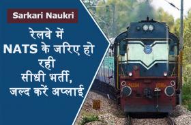 Sarkari Jobs 2021:  रेलवे में NATS के जरिए हो रही सीधी भर्ती, जल्द करें अप्लाई