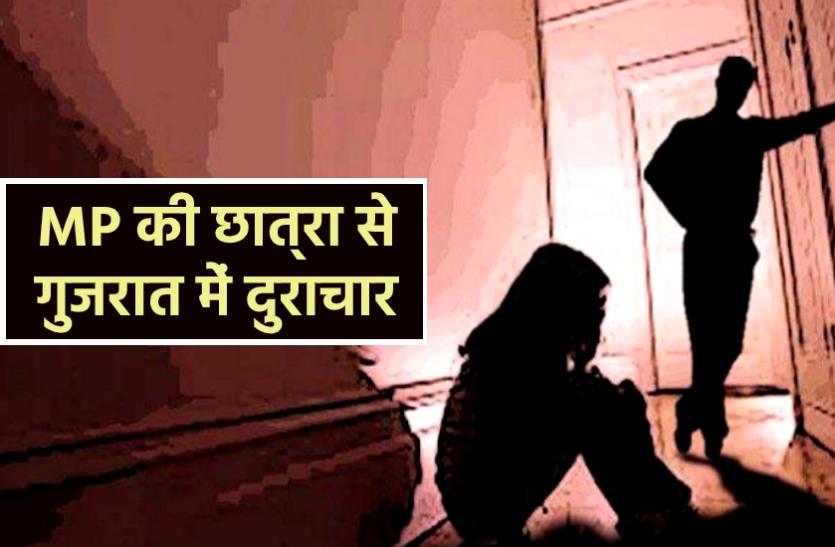 MP की छात्रा से गुजरात में दुष्कर्म : सोशल मीडिया पर दोस्ती, हाथ काटकर प्रपोज किया फिर धोखे से बुलाया अहमदाबाद