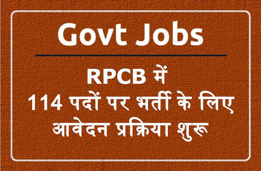 RPCB Recruitment 2021: डिग्रीधारी युवाओं के लिए सरकारी नौकरी का सुनहरा मौका, फटाफट करें अप्लाई