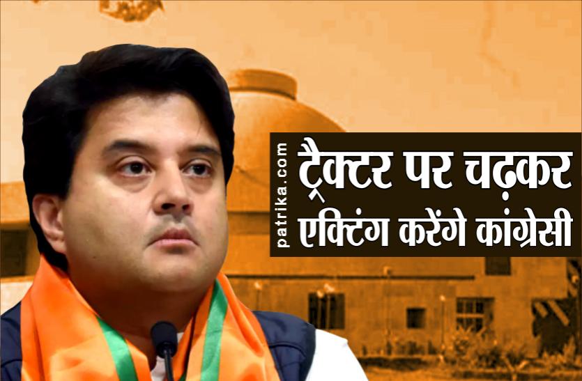 कांग्रेस पर सिंधिया का हमला, बोले- 'वादाखिलाफी करने वाले ट्रैक्टर पर चढ़कर एक्टिंग करेंगे'