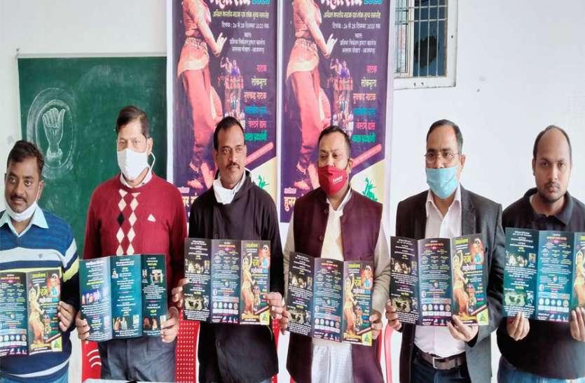 कला और संस्कृति का संगम रंग महोत्सव का 'अजब मदारी, गजब तमाशा' नाटक से होगा आगज