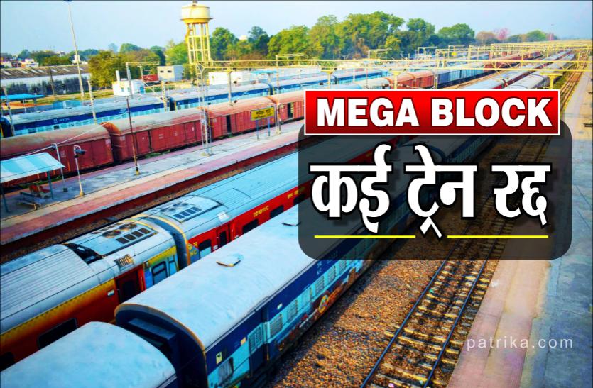 जबलपुर-कटनी रेलखंड 6 घंटे का मेगा ब्लॉक, कई ट्रेन बीच में रद्द
