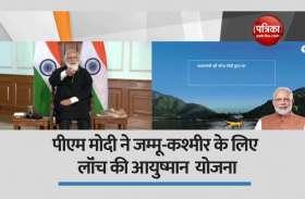 PM Modi ने जम्मू-कश्मीर के 21 लाख परिवारों के लिए आयुष्मान भारत स्कीम लांच की