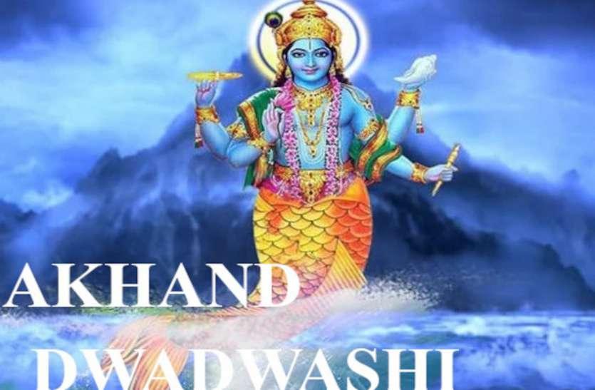 Akhand Dwadashi  विष्णुजी की इस पूजा का मिलता है चमत्कारिक फल, पूर्व जन्म की घटनाएं भी आने लगती है याद
