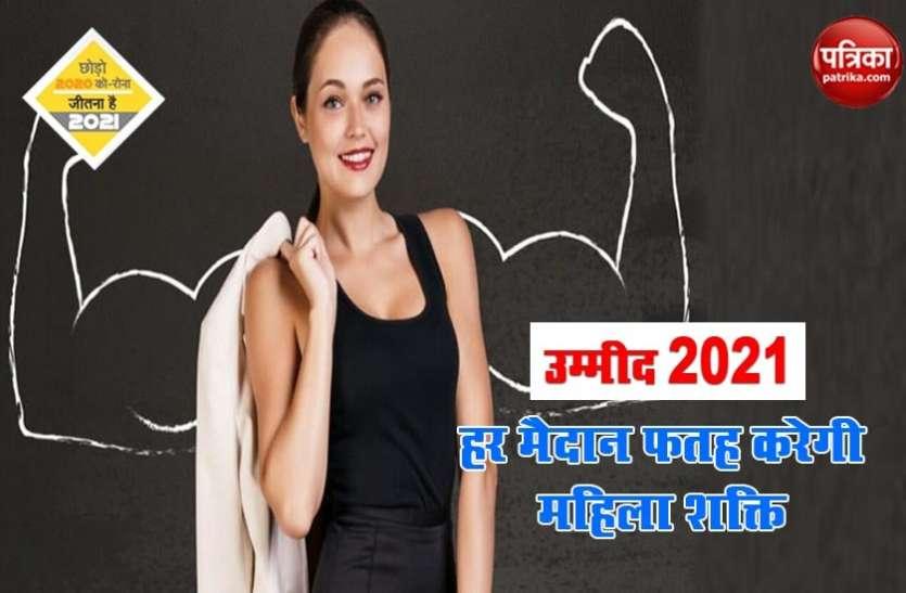 उम्मीद 2021 - 'हर मैदान फतह करेगी महिला शक्ति'