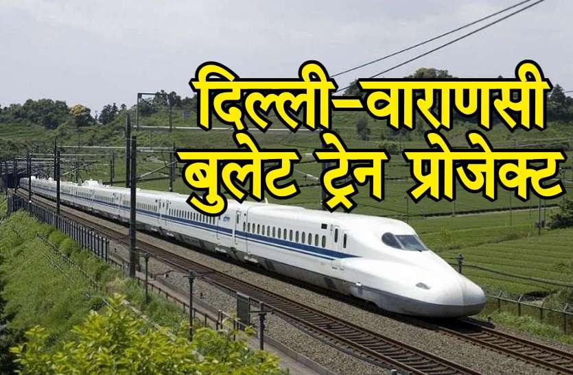 Delhi to Varanasi Bullet Train: दिल्ली-वाराणसी बुलेट ट्रेन का सर्वे शुरू, रास्ते में 12 नहीं अब 14 स्टेशन होंगे, जानिये पूरी लिस्ट