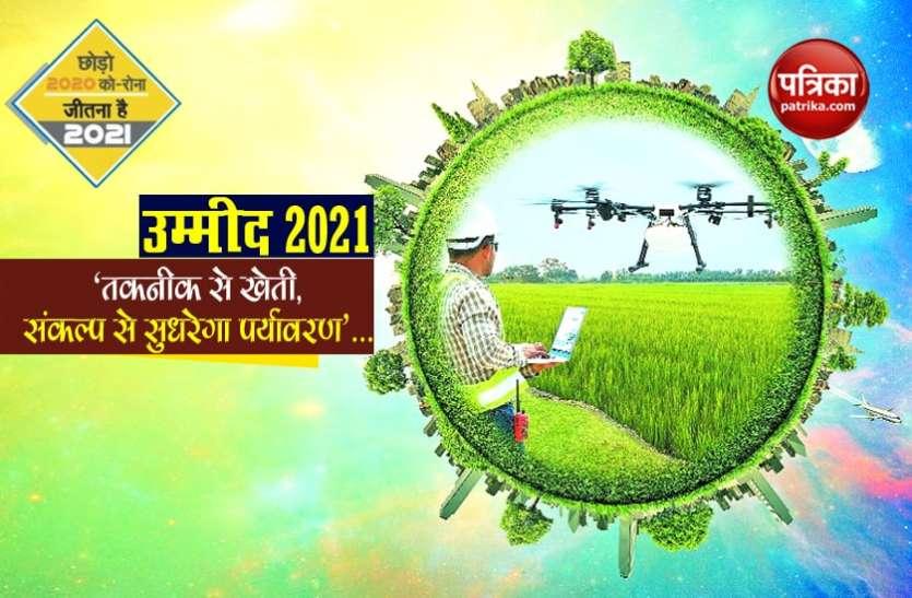 उम्मीद 2021 - तकनीक से खेती, संकल्प से सुधरेगा पर्यावरण...