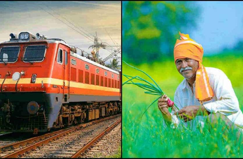 किसान ट्रेन ने लगाया शतक, पीएम नरेंद्र मोदी 100वीं किसान रेल को दिखाएंगे हरी झंडी