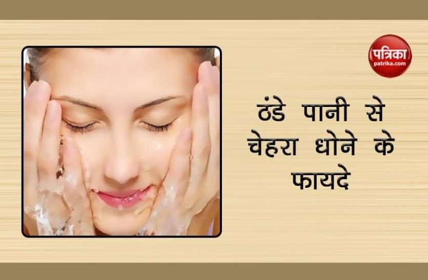 त्वचा की समस्याओं को दूर करने के लिये रोज सुबह करें ठंड़े पानी का उपयोग, मिलेंगे कई फायदे