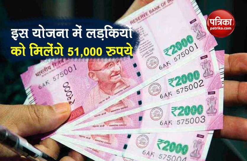 UP Shadi Anudan Yojana:बेटी की शादी पर मिलेंगे 51 हजार रुपए, लाभ के लिए करना होगा ये काम