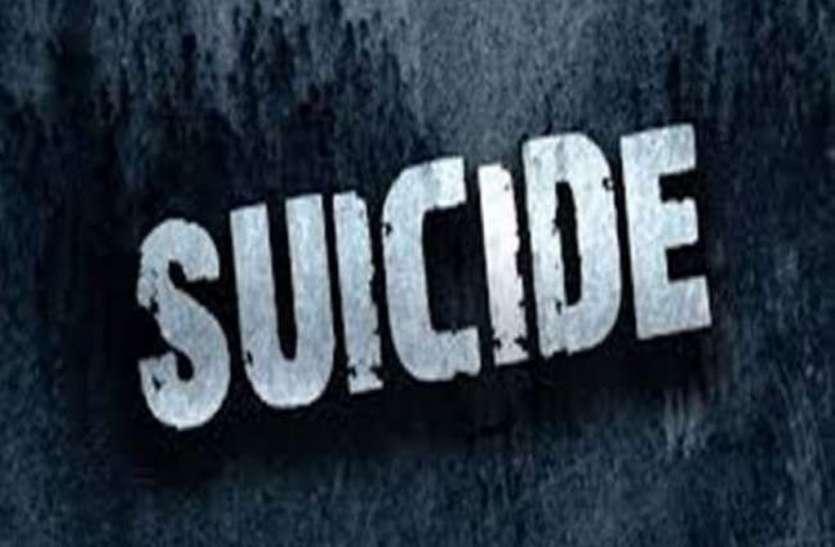 पुलिस के लिए पहेली बनी श्रमिक परिवार की आत्महत्या
