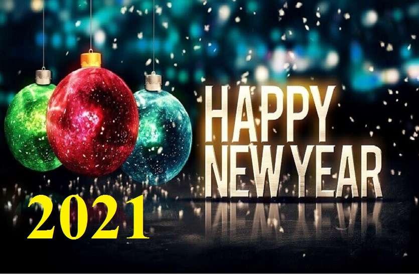 अगर नए साल का जश्न मनाना चाहते हैं तो प्रशासन से लेनी होगी अनुमति, जारी हुई नई गाइडलाइन