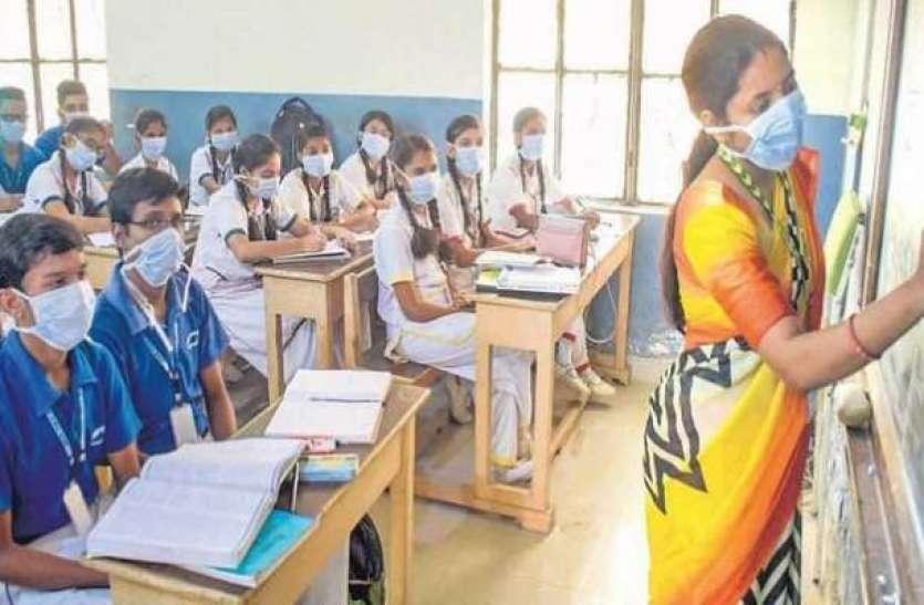 Rajasthan School Reopening 2021: राजस्थान में 18 जनवरी से खुलेंगे स्कूल, कॉलेज और कोचिंग संस्थान