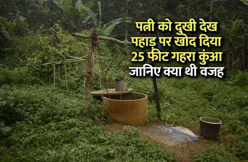 पत्नी की परेशानी देख पहाड़ पर खोदा 25 फीट गहरा कुंआ, आज सारे गांव को नाज है