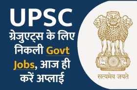 सरकारी नौकरी 2020: यूपीएससी ने विभिन्न पदों पर निकाली भर्तियां, फटाफट करें अप्लाई