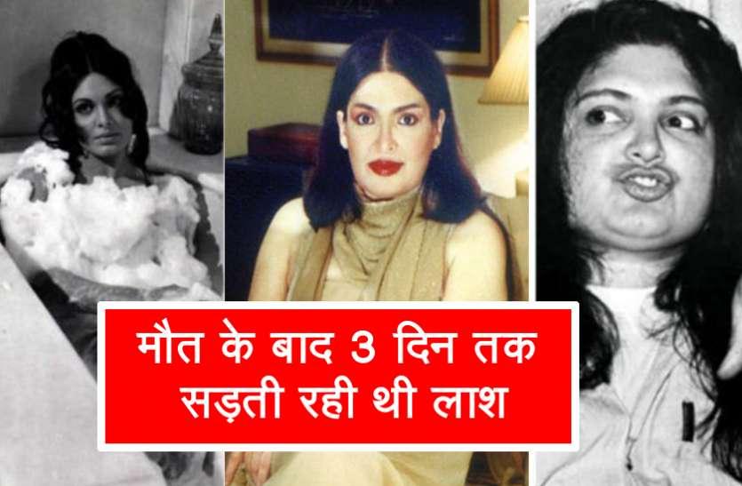 बिना कपड़ों के डायरेक्टर के पीछे रोड़ पर दौड़ पड़ी थी ये अभिनेत्री, मौत के बाद घर में 3 दिन तक सड़ती रही थी लाश