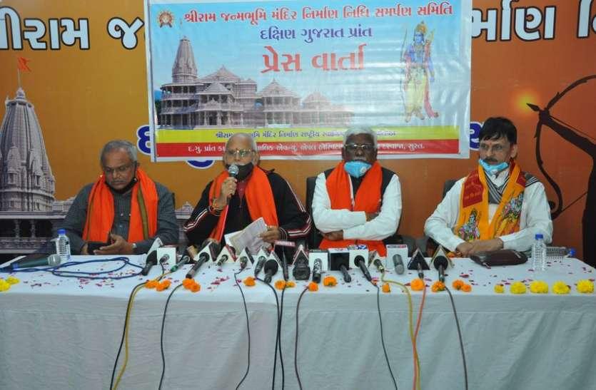 PRESS MEET: श्रीरामजन्मभूमि मंदिर निर्माण में जन-जन की होगी भागीदारी