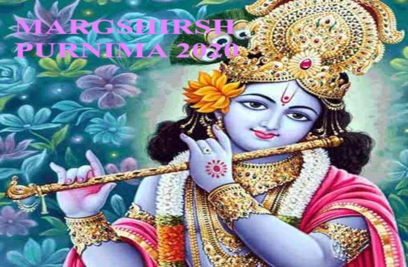 Aghan Purnima 2020 सूर्य और चंद्रमा की इस विशेष स्थिति के कारण मिलते हैं शुभ फल, जानें पूर्णिमा का महत्व