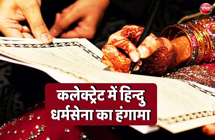 दूसरे धर्म के युवक से शादी के आवेदन पर हिंदू धर्मसेना का हंगामा