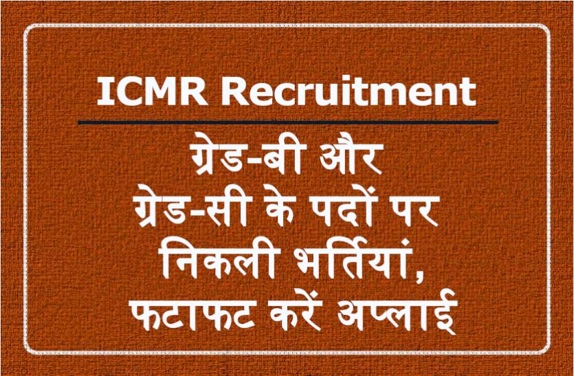 Govt Jobs 2020: आईसीएमआर में विभिन्न पदों पर निकली भर्तियां, ऐसे करें अप्लाई