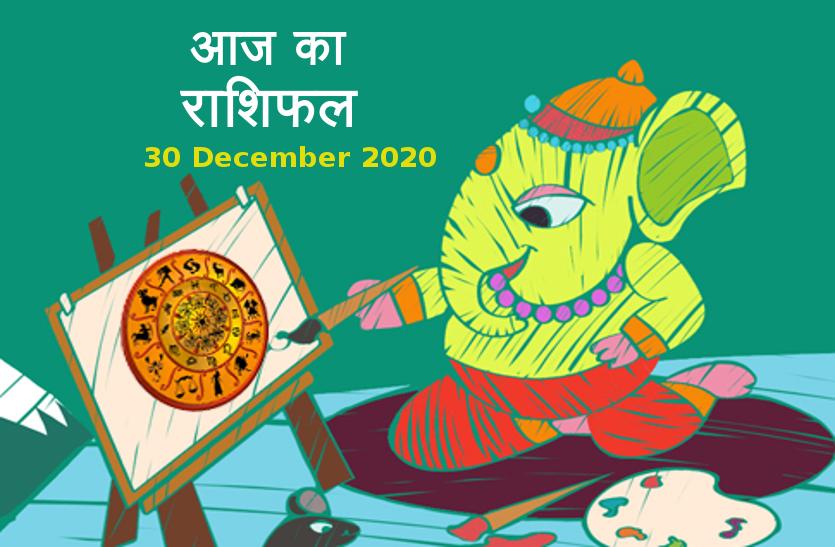 Horoscope Today 30 December 2020 : श्री गणेश आज भक्तों पर बरसाएंगे कृपा,जानें कैसा रहेगा आपके लिए बुधवार